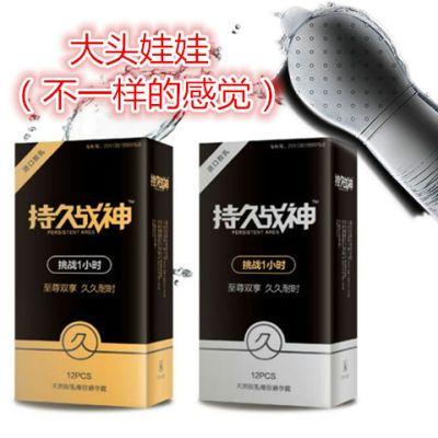 避孕套延持时男女玻尿酸超薄安全套情趣颗粒中小号成人计生用品