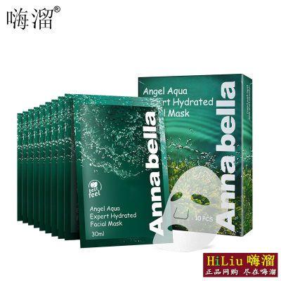 林允推荐 泰国安娜贝拉Annabella海藻面膜补水保湿深海矿物纯天然