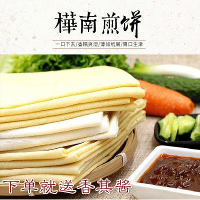煎饼东北桦南手工大煎饼玉米面大米小米面五谷杂粮1kg2.5kg包邮