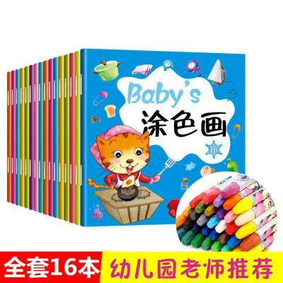 16册宝宝涂色本画画书籍 幼儿园儿童学画涂鸦绘画本图画册填色本