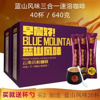 送杯勺 中啡蓝山风味+卡布奇诺三合一速溶咖啡小粒咖啡粉40杯640g