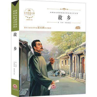 正版故乡鲁迅初中小学生课外书老师推荐4567年级中国文学小说书籍
