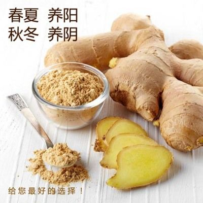 生姜粉速溶干姜粉老姜粉纯姜粉180克干姜片最低规格和多规格可选