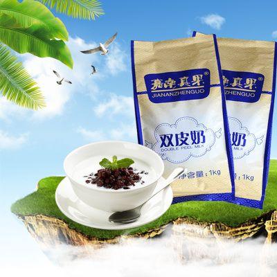 1000g双皮奶粉港式双皮奶原料奶茶红豆甜品酸奶吧店布丁原材料2斤