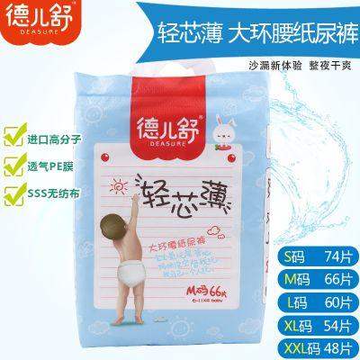 德儿舒婴儿纸尿裤S M L XL XXL 婴儿尿不湿轻芯薄超薄透气干爽