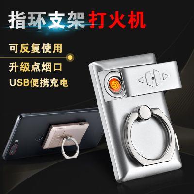 2018新款USB充电打火机手机指环支架防风打火机电子点烟器男包邮