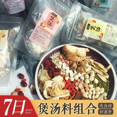 广东煲汤材料包炖汤滋补十全大补气血广式老火炖鸽子养生营养调理