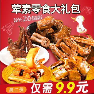 祈发荤素搭配零食大礼包合计26包超500g鸭肉零食12包豆干零食14包