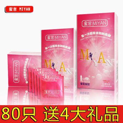 避孕套超薄安全套套延时光面型男用女用大号中号小号计生成人用品