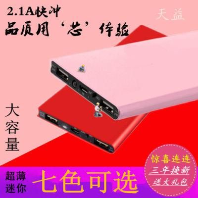 炫彩超薄充电宝移动电源 苹果oppo华为vivo手机通用便携6000毫安