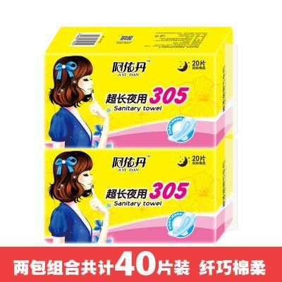 阿依丹卫生巾日夜用40片组合装亲肤棉柔纤巧型护翼无香味