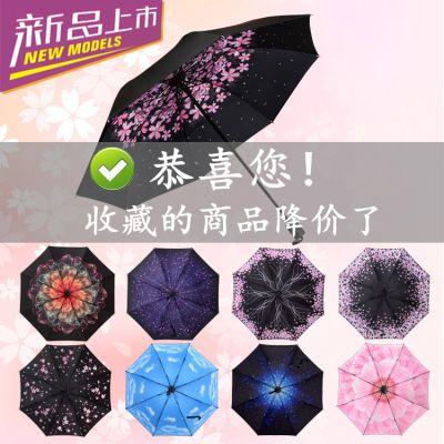 雨伞女学生韩版小清新折叠太阳伞遮阳伞防紫外线伞防晒晴雨两用大