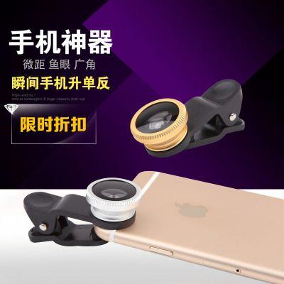 手机镜头广角微距鱼眼三合一套装通用单反高清拍照照相摄像头