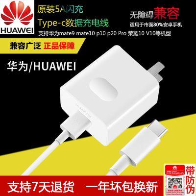 p10充电器原装华为超级闪充5v4.5A mate9充电器头线5A mate10 v10
