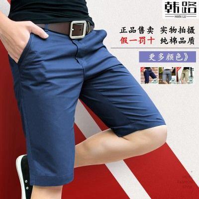 夏季男士短裤五分裤韩版休闲宽松大裤衩夏天沙滩马裤外穿5分裤子
