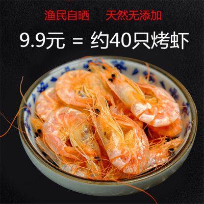 野生烤虾干即食海鲜干货对虾干孕妇宝宝补钙零食淡干虾 每只长4CM