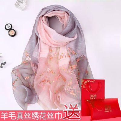 杭州丝绸 春夏季薄款羊毛真丝刺绣花朵丝巾女围巾纱巾百搭礼盒装