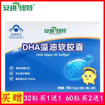 【DHA 32粒买1送1原品】安琪纽特补脑婴幼改善记忆儿童藻油软胶囊
