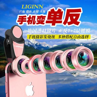 【旅行游玩佳品】手机通用广角微距鱼眼镜头 单反级手机拍照神器