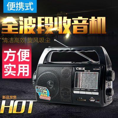 复古老式全波段充电收音机老人台式仿古便携式半导体带手电筒