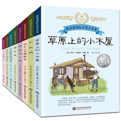 全8册纽伯瑞国际大奖初中小学生四五六年级课外书籍儿童文学小说