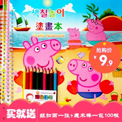 [买就送]小猪佩奇画画本贴贴画幼儿儿童涂色本学画本绘画本涂色本