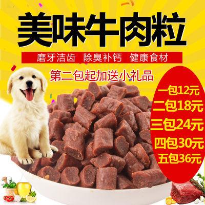 天然绿色高钙狗狗零食牛肉粒500g特价包邮金毛泰迪斗牛狗训练零食