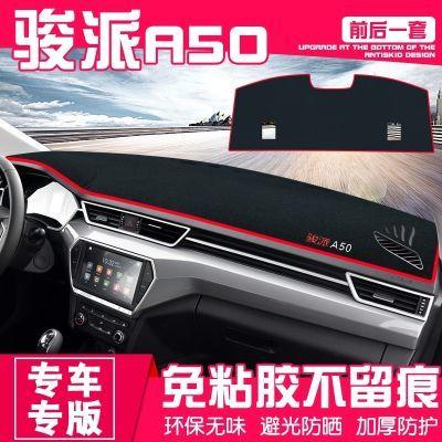 一汽骏派A50避光垫专用中控仪表台防晒隔热防尘防污前后窗遮阳垫