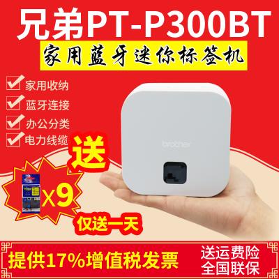品质保证兄弟小白标签机PT-P300BT手机蓝牙迷你家用便条打印机