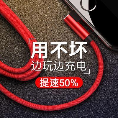 弯头游戏2/3米加长快充苹果X数据线安卓乐视Type-C手机充电器头线
