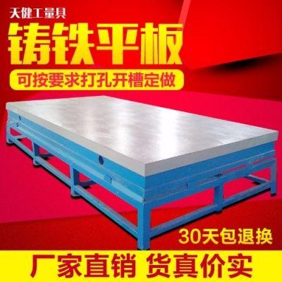 铸铁平台平板检验桌铸铁钳工划线平台T型槽焊接装配平板划线平台