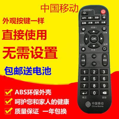 中国移动 新魔百盒和CM101s-2 4K网络播放器机顶盒通用遥控器板