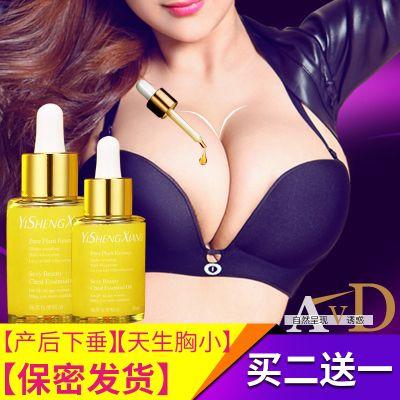 正品丰胸产品 强效丰胸精油药 少女产后胸部液快速增大乳霜贴30ml