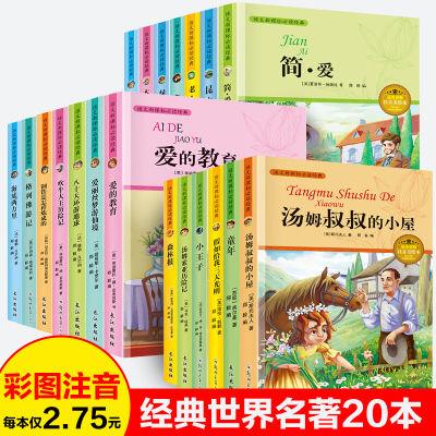 全套20册注音版世界名著昆虫记小学生课外书新课标推荐儿童故事书