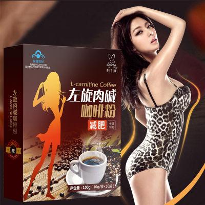 蒂芬妮左旋肉碱咖啡粉10袋 减肥咖啡 瘦身 挑战10-30斤