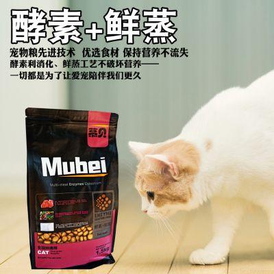 慕贝酵素鲜蒸猫粮1.5kg海洋鱼味成猫幼猫孕蓝猫天然挑嘴猫粮包邮