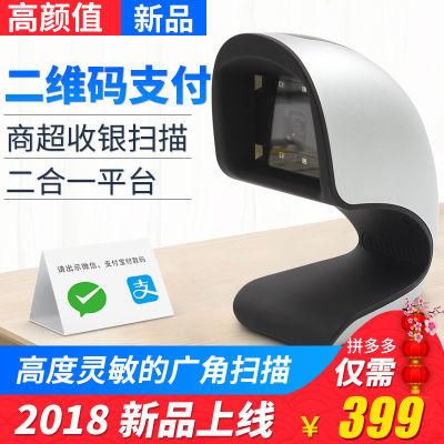 二维码扫描平台扫码器商超收银扫描抢支付码发票自动感应扫码枪