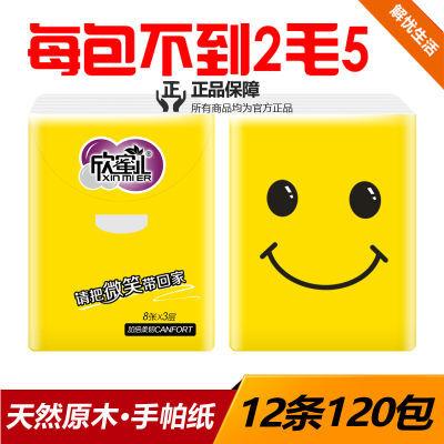 欣蜜儿手帕纸巾12条120包小包便携式餐巾纸无香面巾纸批发 包邮