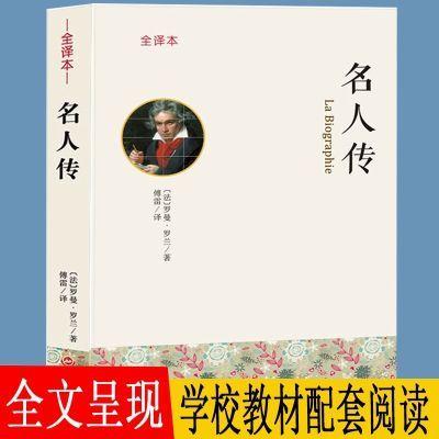 名人传罗曼罗兰全译本无删减原著学校老师推荐初中小学生青少版