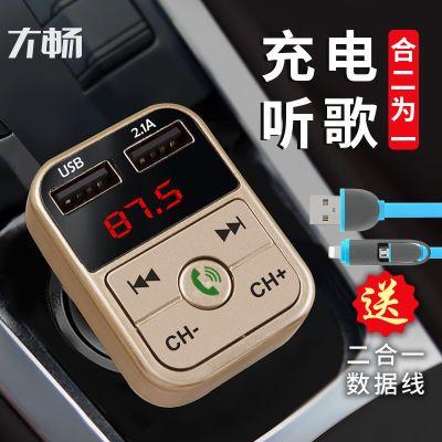 车载MP3播放器蓝牙接收器免提电话车用快充双USB音乐车载充电器