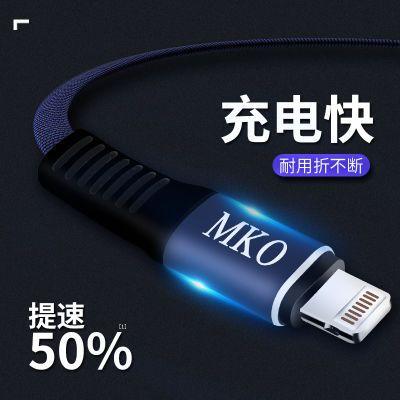 MKO快充手机数据线安卓苹果可用加长iPhone6plus78苹果6S充电线5S