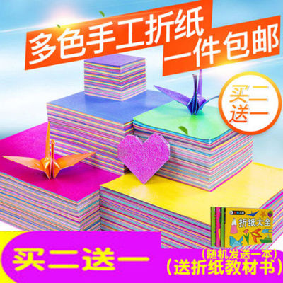 送剪刀 折纸书 胶粘 儿童手工折纸彩纸手工纸正方形千纸鹤折纸