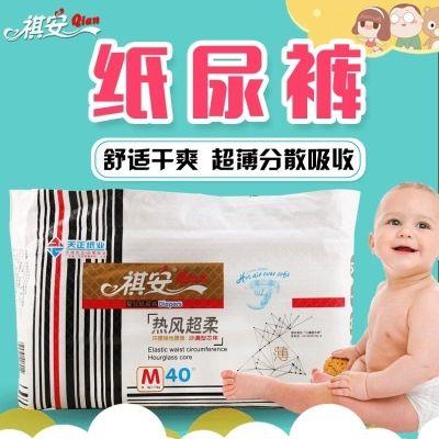 【正品】祺安婴儿纸尿裤【S46M40L36XL32】热风超柔沙漏芯体