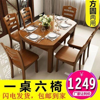 实木餐桌椅组合现代简约可伸缩折叠圆桌小户型家用6人方形饭桌子
