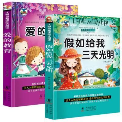 教师推荐读本爱的教育+假如给我三天光明儿童课外阅读书籍全2册