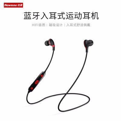 纽曼 HIFI音乐蓝牙耳机运动无线跑步入耳式防水安卓苹果通用