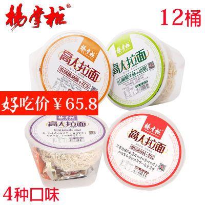 杨掌柜高人拉面番茄肥牛藤椒湘辣4种口味速食方便面食品12桶包邮