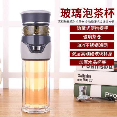 泡茶杯茶水分离双层玻璃杯让喝茶更简单办公室男女士便携式茶杯
