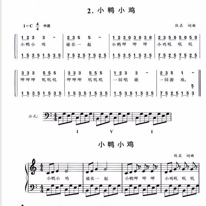 世界儿歌钢琴公式化即兴伴奏钢琴简谱五线谱儿童钢琴书钢琴曲谱