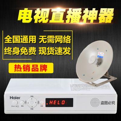 正版户户通卫星机顶盒小锅盖天线接收机全套卫星锅电视信号接收器